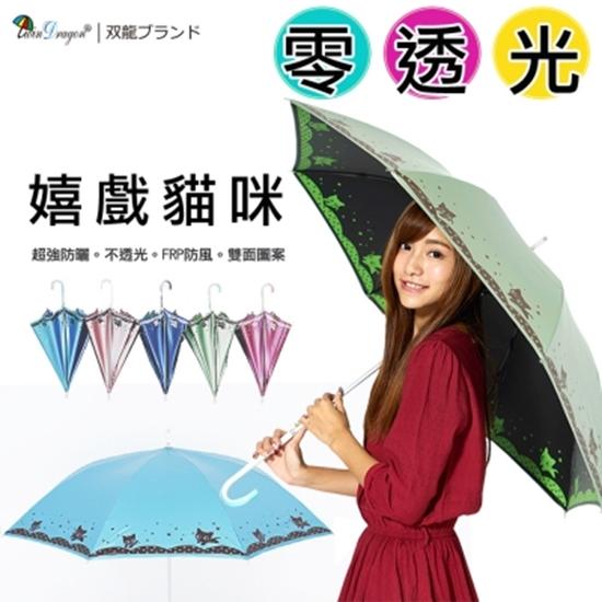 自動 晴雨傘