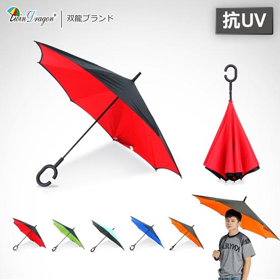 圖片 【雙龍牌】新式C型握把。雙層防潑水反向傘。車用 防曬傘 防風傘 站立傘 晴雨傘A5842C
