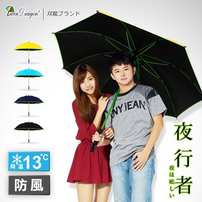圖片 【雙龍牌】夜行者防雷自動直傘 。超大傘面/防風/防曬黑膠A5866