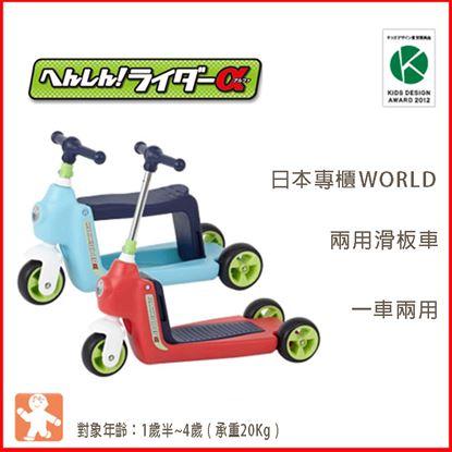 圖片 日本NONAKA WORLD二合一滑板車(2色)