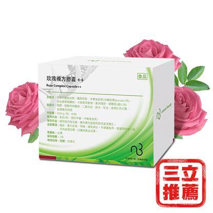 圖片 自然美玫瑰複方膠囊