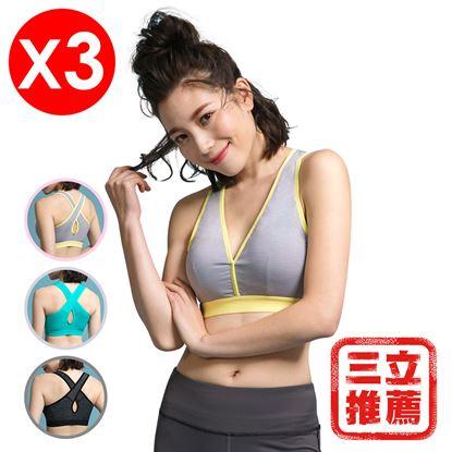 圖片 【SOFT LIGHT】液化鈦X型超輕內衣 (超值3件組)-電