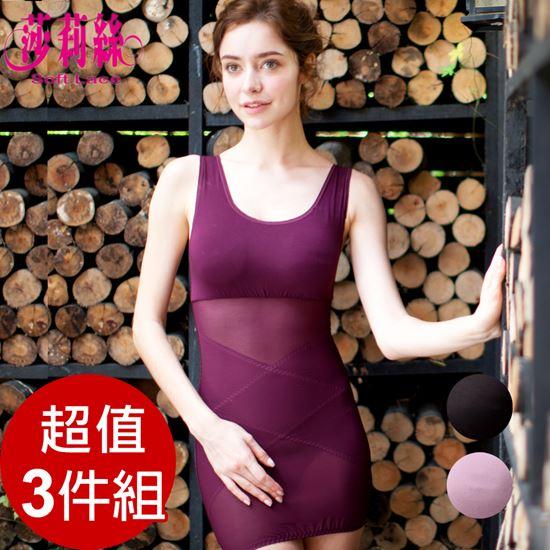 圖片 【莎莉絲】魔力3D挺背美體衣(3件組)-電