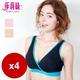 【莎莉絲】無鋼圈透氣親膚棉舒適美胸衣/M-XL(超值3+1件)