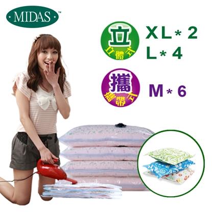 圖片 《MIDAS》真空立體壓縮袋超值組