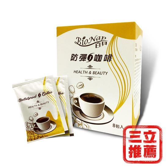 圖片 【BIONAP百貝】防彈咖啡x4盒(8包/盒)-電