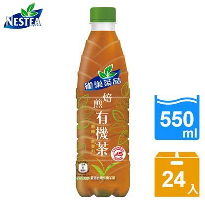 圖片 【雀巢茶品】焙煎有機茶550ml(24入/箱)
