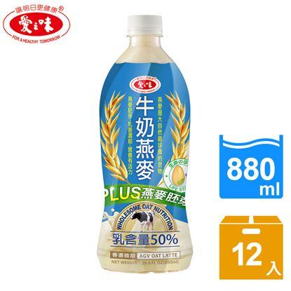 圖片 【愛之味】牛奶燕麥880ml(12入/箱)