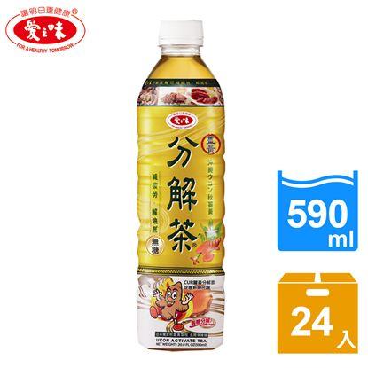 圖片 【愛之味】薑黃分解茶590ml(24入/箱)
