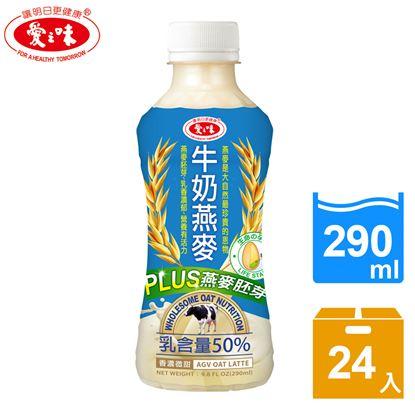 圖片 【愛之味】牛奶燕麥290ml(24入/箱)