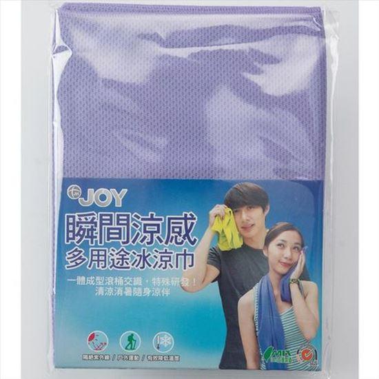 圖片 JH JOY酷涼防曬超值組-O