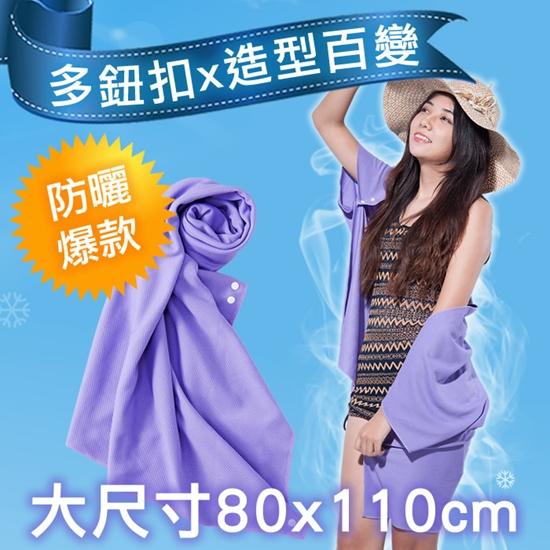 圖片 JH-JOY防曬清涼百搭冰涼巾超值組(涼感巾)-電