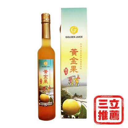 圖片 甜蜜蜜黃金果園-黃金果醋(釀造)