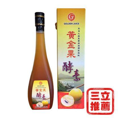 圖片 甜蜜蜜黃金果園-黃金果酵素