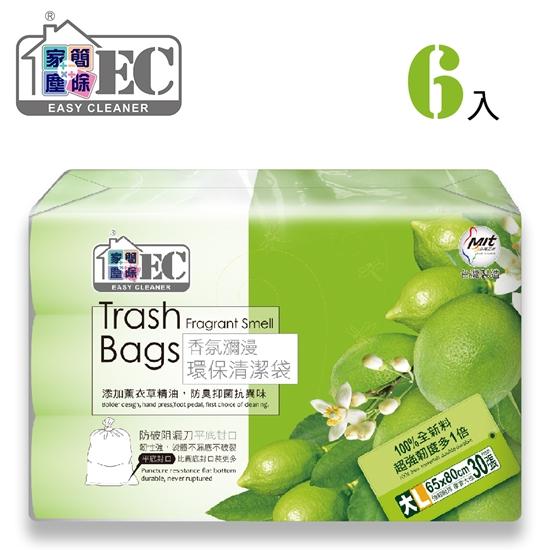 圖片 【家簡塵除】檸檬香氛環保清潔袋(大)(6入)