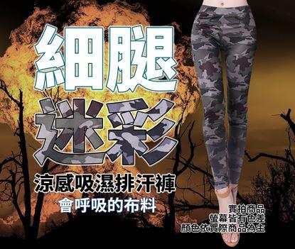 圖片 5B2F【五餅二魚】迷彩吸濕排汗褲