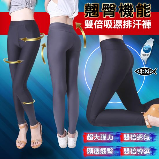 圖片 5B2F【五餅二魚】雙層吸濕排汗褲