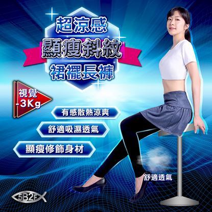 圖片 5B2F【五餅二魚】超涼感-顯瘦斜紋裙襬長褲