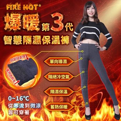 圖片 5B2F【五餅二魚】爆暖第3代~智慧隔濕保溫