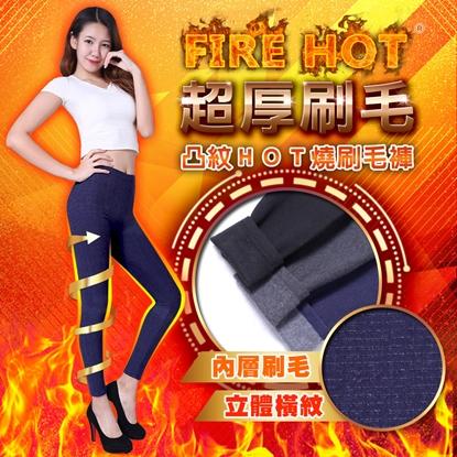 圖片 5B2F【五餅二魚】凸紋HOT燒刷毛褲(超厚刷毛)
