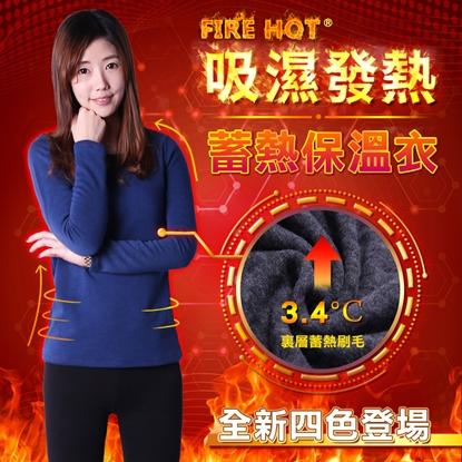 5B2F【五餅二魚】吸濕發熱蓄熱保溫衣(素面)