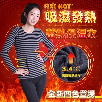 5B2F【五餅二魚】吸濕發熱-蓄熱保溫衣(橫條)