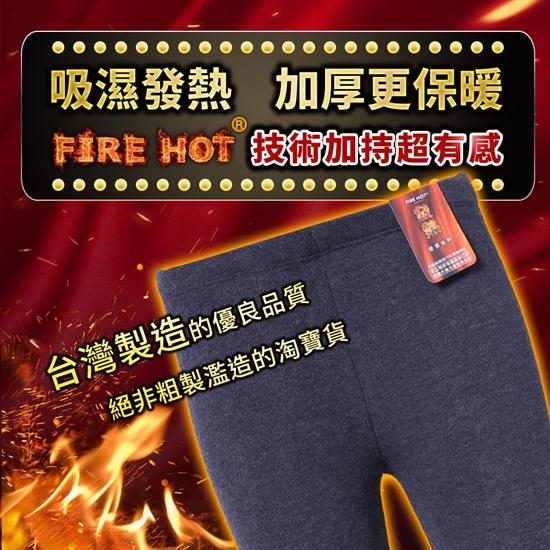 圖片 5B2F【五餅二魚】吸濕發熱保溫褲(刷毛)