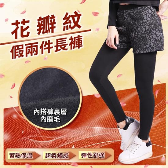 圖片 5B2F【五餅二魚】花瓣紋假兩件長褲(加厚)