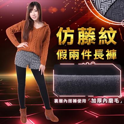 5B2F【五餅二魚】仿籐紋假二件長褲(加厚)