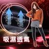 圖片 5B2F【五餅二魚】仿籐紋假二件長褲(加厚)