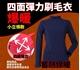 5B2F【五餅二魚】四面彈力刷毛衣
