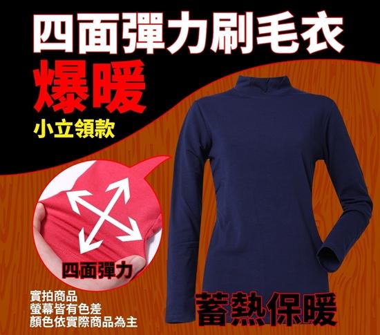 圖片 5B2F【五餅二魚】四面彈力刷毛衣