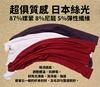 圖片 5B2F【五餅二魚】日本絲光抓縐領內搭衣