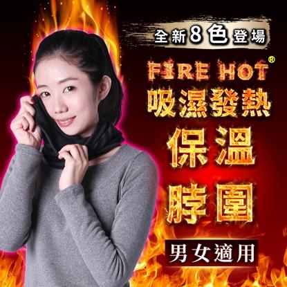 5B2F【五餅二魚】吸濕發熱保溫脖圍