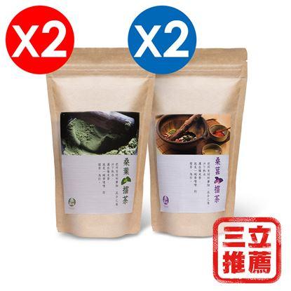 圖片 【草地狀元】桑葚擂茶+桑葉擂茶各2包(250g/包)