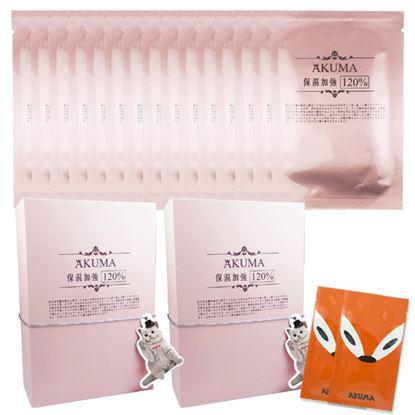 圖片 【AKUMA】水漾奇蹟保濕導入膜 單盒內15片 贈狐狸睛生物纖維緊緻眼膜2片(共2盒入)