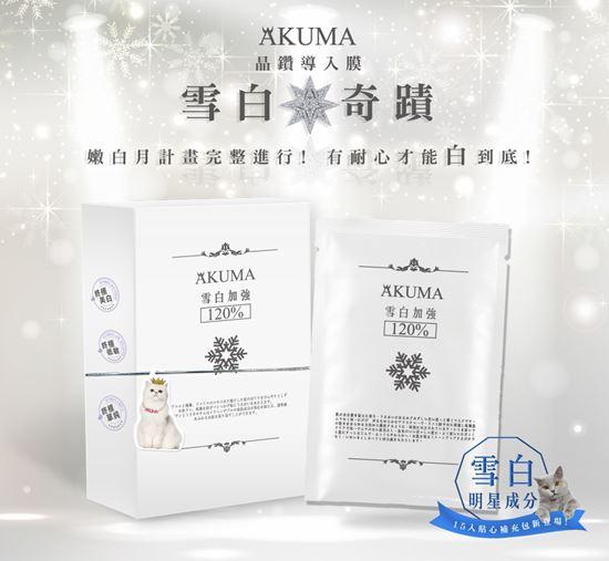 圖片 【AKUMA】瞄me雪白奇蹟晶鑽導入膜 單盒內15片-贈狐狸睛生物纖維緊緻眼膜2片(共2盒入)