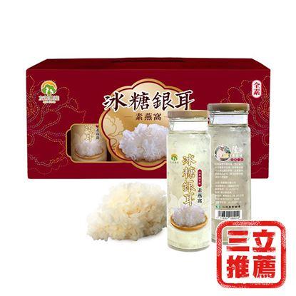 【隆谷養菇場】冰糖銀耳素燕窩6入禮盒