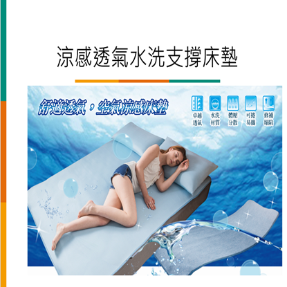圖片 品川水洗涼感透氣床墊(細條紋)_雙人