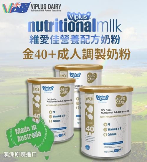 圖片 Viplus 維愛佳金40+成人調製奶粉_6罐超值組