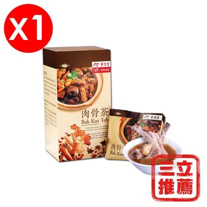 余仁生養生肉骨茶: 肉骨茶1盒-電