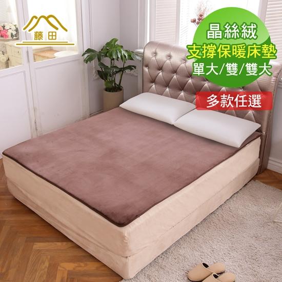保暖 床墊