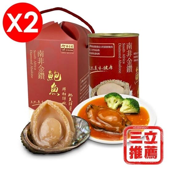 圖片 【余仁生】金鑽鮑魚禮盒組-美安