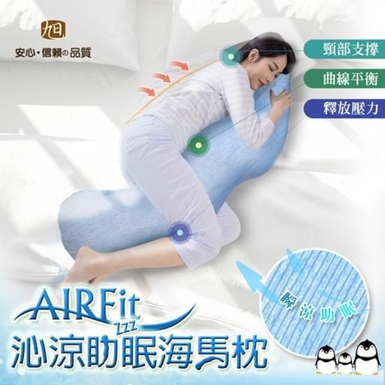 圖片 【日本旭川】AIR Fit 沁涼側睡助眠枕-美安