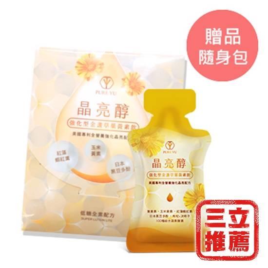 圖片 PureYu晶亮醇強化型葉黃素飲-低糖配方(3盒組)-電