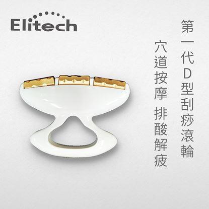 圖片 【伊麗緹克 Elitech】第一代D型刮痧滾輪(穴道按摩 刮痧)