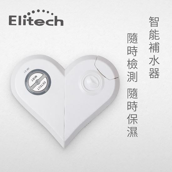 圖片 【伊麗緹克 Elitech】智能補水儀