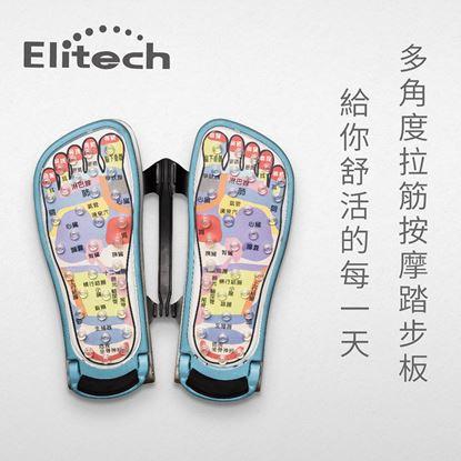 圖片 【Elitech 伊麗緹克】多角度拉筋按摩踏步板