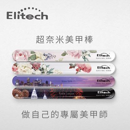 圖片 【Elitech 伊麗緹克】超奈米美甲棒