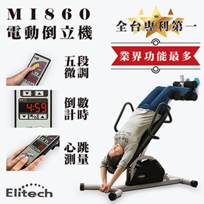 圖片 【Elitech 伊麗緹克】智能電動倒立機-MI860